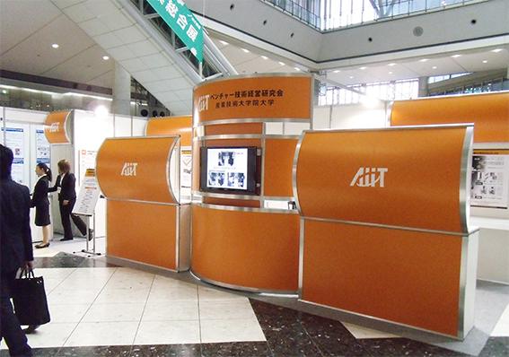 産業交流展2013の画像