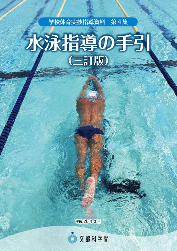 swim_h1